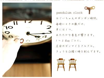 Pendulumclock01