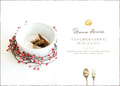 Otoshidama201201
